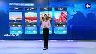 النشرة الجوية الأردنية من رؤيا 13-6-2019 | Jordan Weather