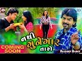 Nathi Gunegar Taro - RAJDEEP BAROT | New Gujarati Song | Teaser Video | Coming Soon On RDC Gujarati