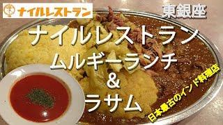 日本最古のインド料理店、東銀座の「ナイルレストラン」で定番のインド...