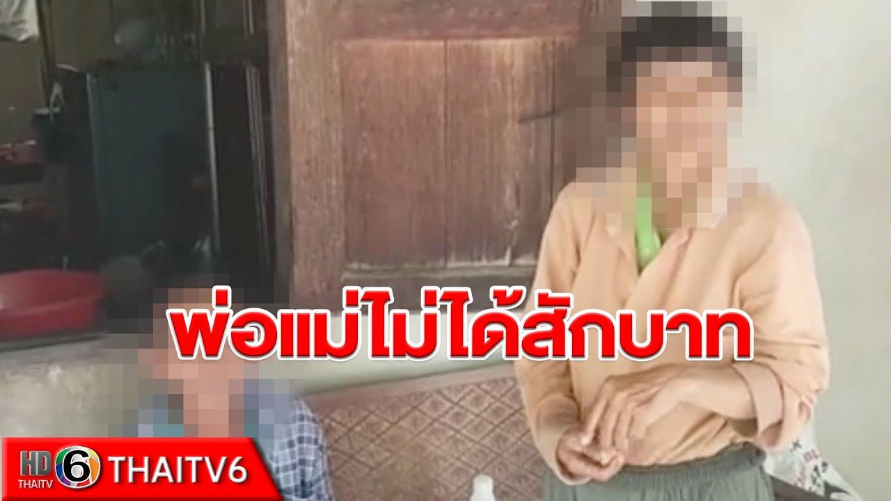 พ่อแม่ น้องแจง ที่ถูกอ้างว่าตาย ยังมีชีวิตอยู่ ตกใจลูกสาวหลอกเงินผู้ชาย | ข่าวไทยทีวี 6 | 12 ก.ค. 63