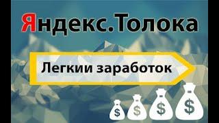 Яндекс Толока - 1 Часть -  заработок в интернете без вложений - Сколько можно заработать в 2020 году