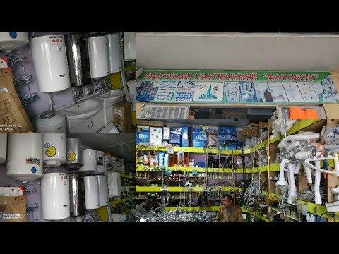 Магазины сантехники цени обогреватели для душевой кабины и моторы регар турсунзода 07.06.2019