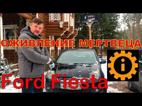 ОЖИВЛЕНИЕ МЕРТВЕЦА FORD FIESTA накрылась коробка!!!! Ошибка двигателя и заблокирована магнитола.