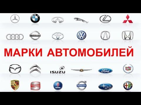Марки автомобилей (модели машин).