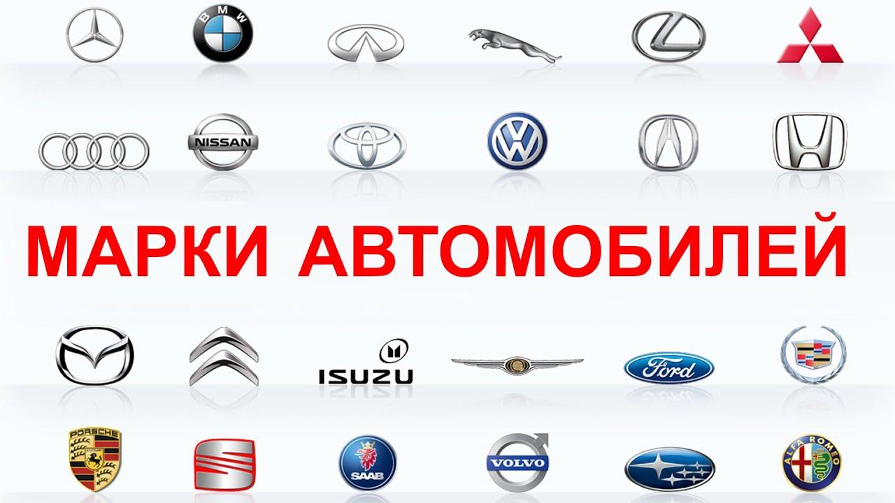 Марки автомобилей (модели машин). - YouTube