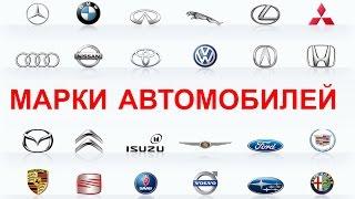 Марки автомобилей (модели машин).(, 2016-06-27T09:52:31.000Z)