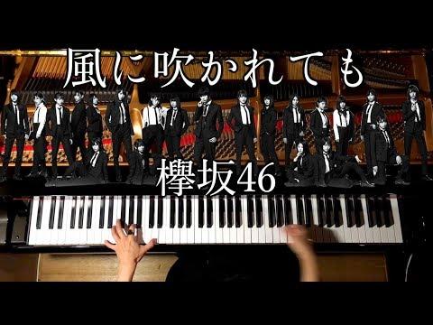 【ピアノ】風に吹かれても/欅坂46/弾いてみた/ピアノ-Piano/CANACANA