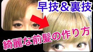 【前髪】早技&裏技を紹介!【必見】 ほのか 検索動画 37