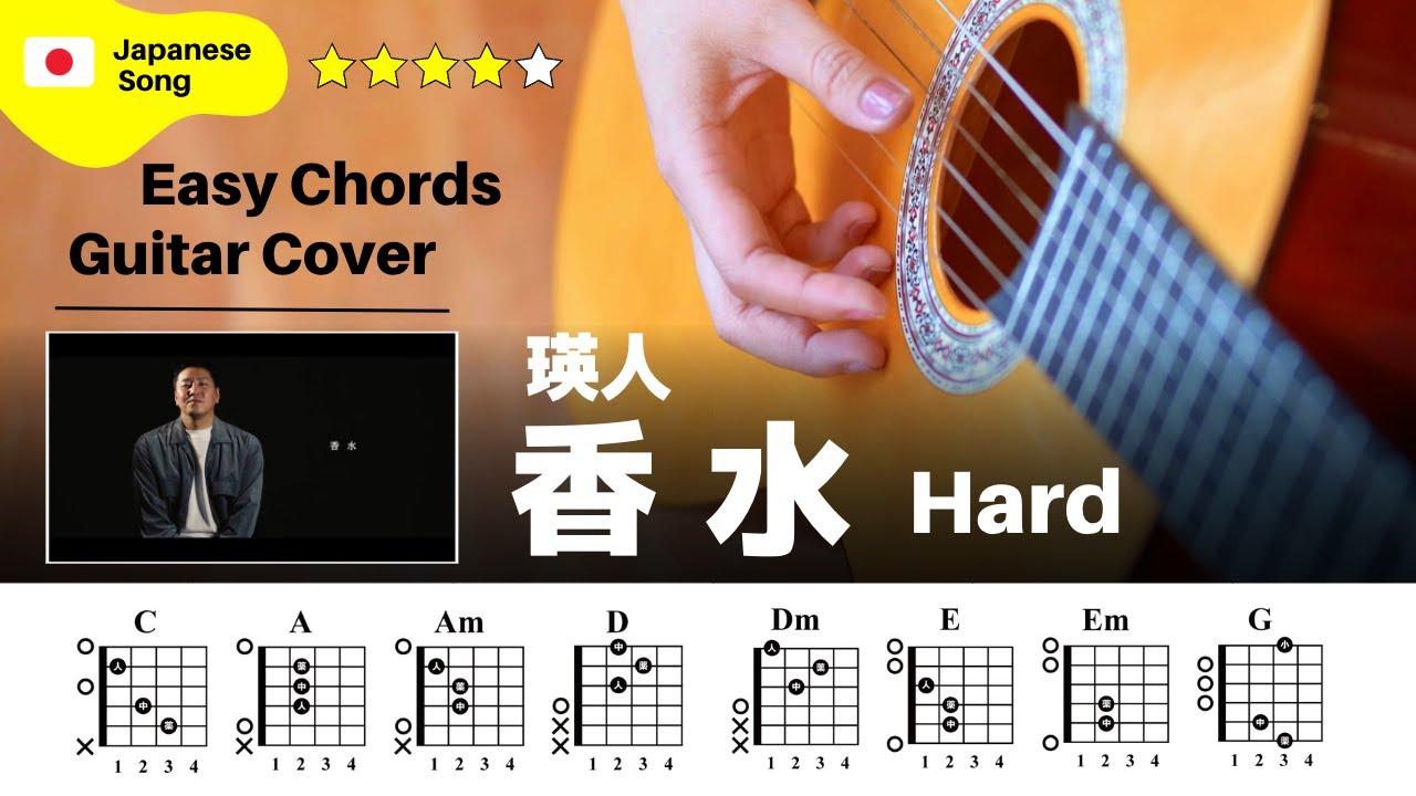 ギター アルペジオ 香水 【アルペジオとは?】ギター初心者が上達するための3つのコツ【画像と動画で解説】