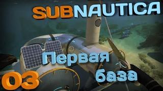 Subnautica Первая база Эпизод 3 (Сезон 2)