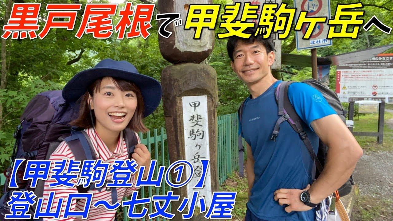 【日本三大急登の黒戸尾根】百名山の甲斐駒ヶ岳を花谷ガイドと一緒に登ってみた!