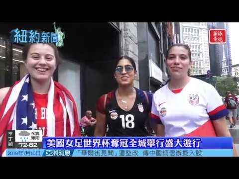 華語電視 紐約新聞 07/10/2019