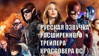 Вторжение - расширенный трейлер кроссовера сериалов DC