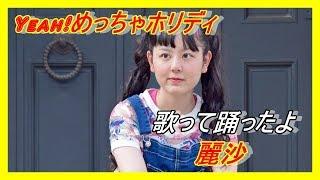 麗沙(age 15)の歌ってみた第二弾は 松浦亜弥さんのノリノリの曲だよ✨ ...