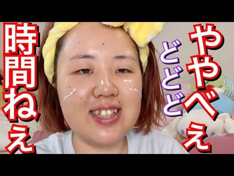 デート当日の朝は必死!!!