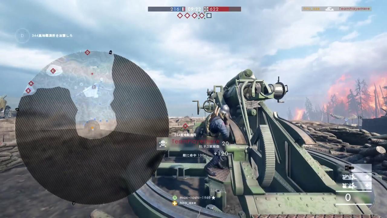 BF1】BL 9.2攻城砲で遊ぶ(笑) ...