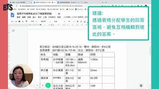 教師互動篇05 如何運用文件共編功能進行有效問答