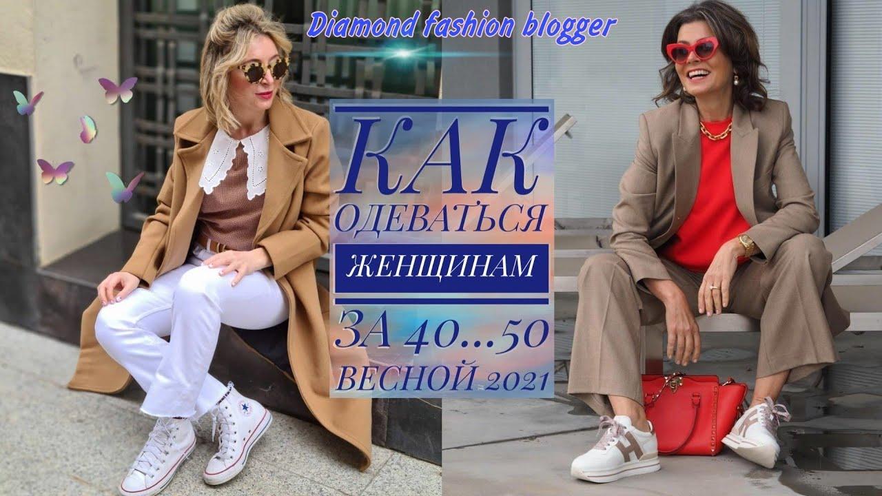 Как одеваться ЖЕНЩИНАМ за 40…50 этой ВЕСНОЙ 2021/ Самые модные ОБРАЗЫ на весну для женщин за 40…50