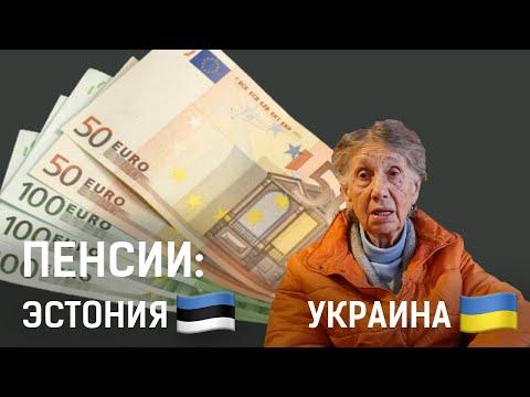 Европейская пенсия. Что