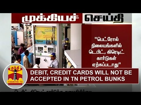 Debit and Credit cards will not be accepted in Petrol bunks : Tamil Nadu Petrol Dealers Association