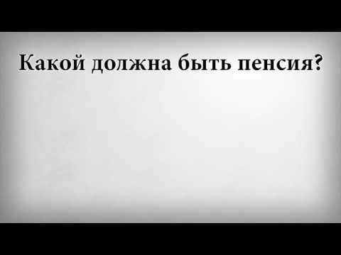 ОТ ЧЕГО ЗАВИСИТ ПЕНСИЯ В РФ 2017