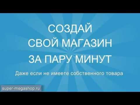 Открыт Первый сервис Универсальных Партнерских Интернет-Магазинов!