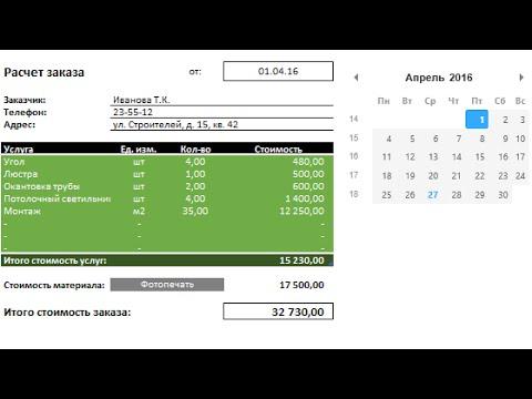 Путь воина » Полезняшки Excel -