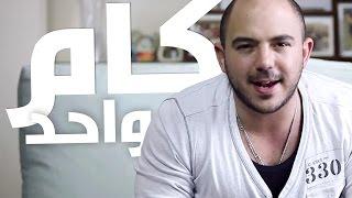 @AxeerStudio | كام واحد | Kam Wa7ed | Mahmoud El Esseily & ZAP Tharwat