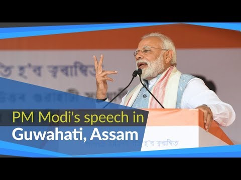 PM Modi's speech at the dedication of various development projects to the nation in Guwahati, Assam
