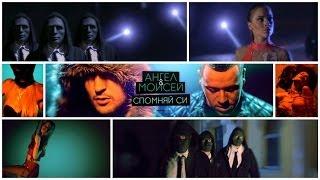 Angel & Moisey - Spomnyai Si (Official Video) HD