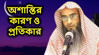 Osanthir Karon By Sheikh Motiur Rahman Madani