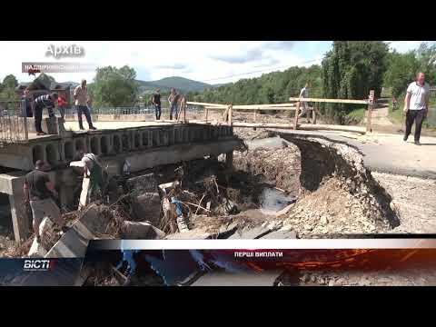 На Прикарпатті почали виплачувати компенсації постраждалим під час повені у червні