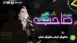 مهرجان صاحب جبان   حسن شاكوش - اورج اندرو الحاوى   توزيع اسلام ساسو 2018 / Hassan Shakosh Sa7b Gaban