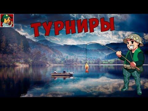 Русская рыбалка арты