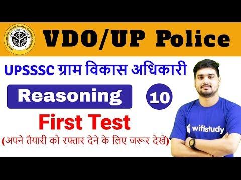 10:00 PM - VDO/UP Police 2018 | Reasoning by Hitesh Sir