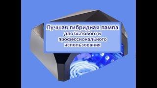 уФ CCFL/LED гибридная лампа для ногтей Многогранник. Видео обзор от AmoreShop