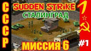 Прохождение Противостояние 3/Sudden Strike за СССР. Миссия №6 - Сталинград часть 1