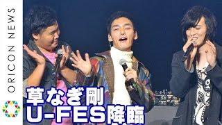 俳優でYouTuberとしても活動する草なぎ剛が11日、東京・水道橋のTOKYO D...