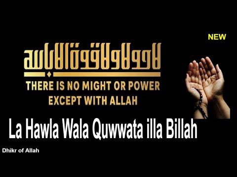 Ḥawqala - la hawla wala quwwata - Very beautiful voice