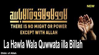 la hawla wala quwwata illa billah Ḥawqala Very beautiful v...