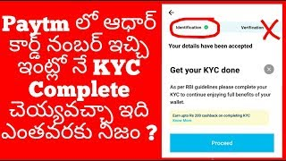 How to link Aadhar card in Paytm KYC identification throat OTP at home really?  | Telugu