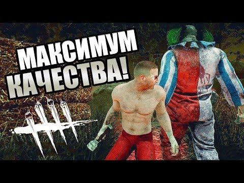 Dead by Daylight ► МАКСИМУМ КАЧЕСТВА!