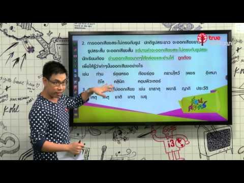สอนศาสตร์ : ม.ปลาย : ภาษาไทย : สระในภาษาไทย