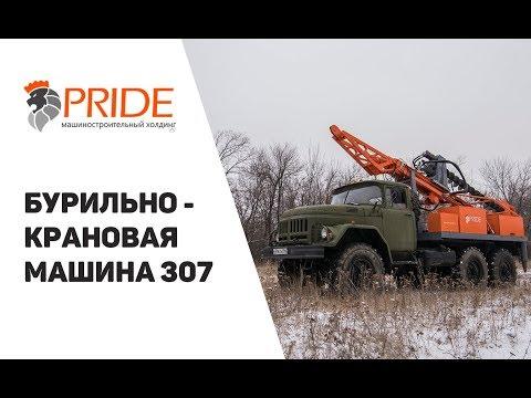 Бурильно-крановая машина| БКМ 307
