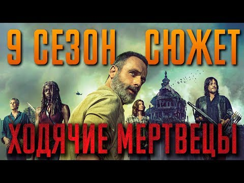 "Ходячие мертвецы 9 сезон - краткий сюжет ""THE WALKING DEAD"""
