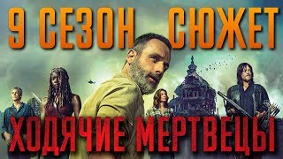 "ХОДЯЧИЕ МЕРТВЕЦЫ - 9 СЕЗОН - КРАТКИЙ СЮЖЕТ ""THE WALKING DEAD"""