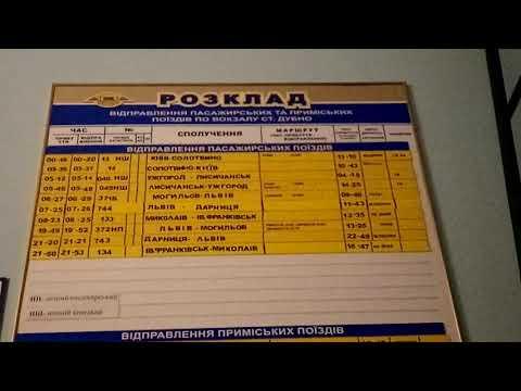 Расписание поездов по станции Дубно Ровенская область Украина на 10.01.2020