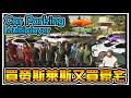 【阿杰】勞斯萊斯敞篷版,Car parking multiplayer #20 (手機遊戲)