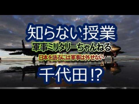 千代田空母などまとめ - YouTube