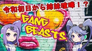 【インサイドちゃんず】Gang Beasts【いらっしゃい令和配信】